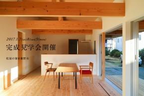 『松原の家』 完成見学会開催