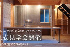 柳橋の家(育てる家03)完成見学会開催!!