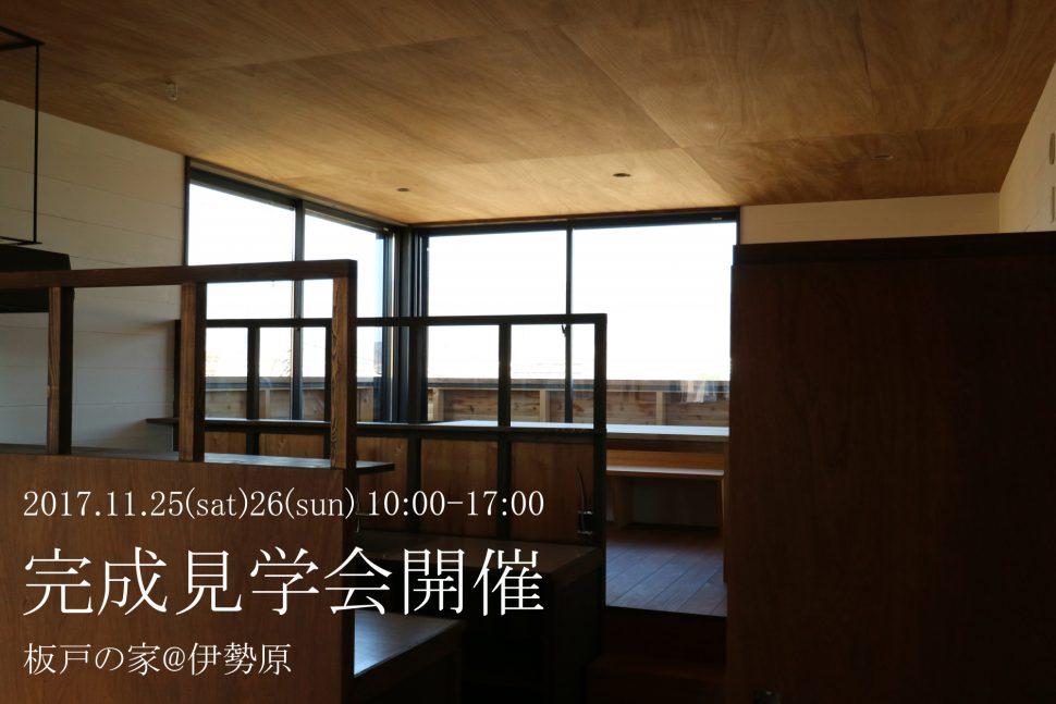 板戸の家 完成見学会開催