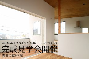 『真田の家』完成見学会開催