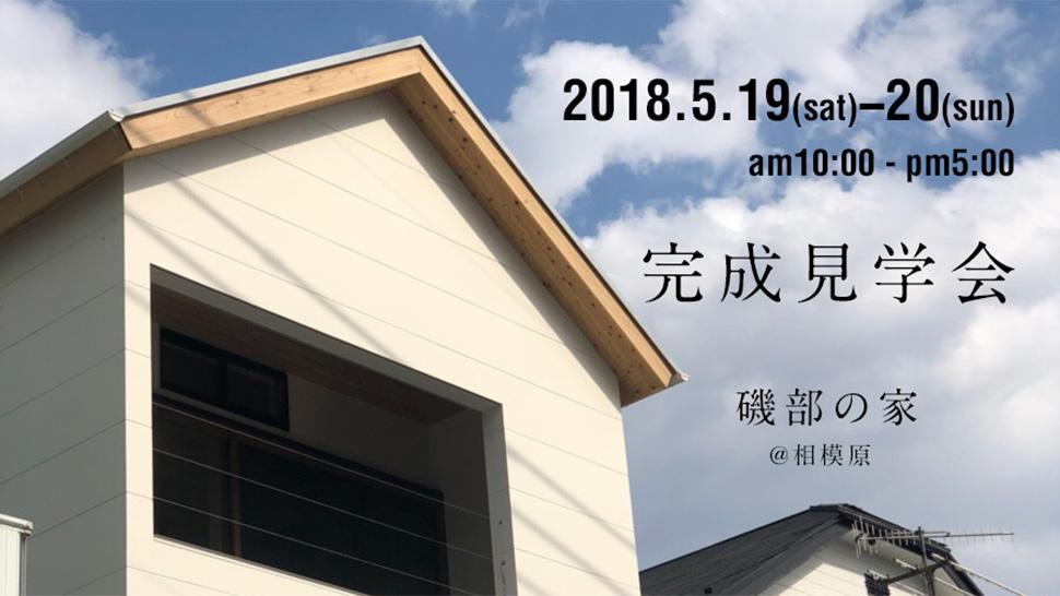 """""""磯部の家""""完成見学会開催!"""