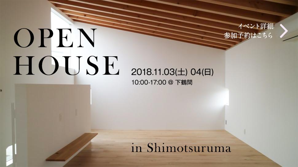 完成見学会@下鶴間の家